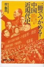一冊でつかめる!中國近現代史 人民と權力と腐敗の170年激動の記錄
