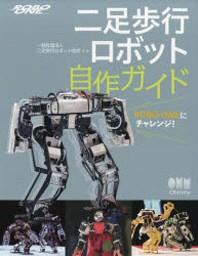 二足步行ロボット自作ガイド ROBO-ONEにチャレンジ!
