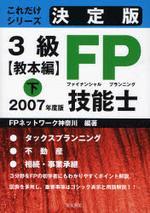 決定版3級FP技能士 2007年度版敎本編下