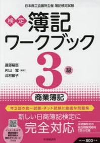 檢定簿記ワ-クブック3級商業簿記 日本商工會議所主催簿記檢定試驗