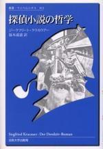探偵小說の哲學