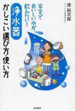 淨水器かしこい選び方.使い方 安全でおいしい水が飮みたい!