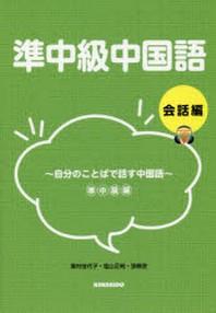 準中級中國語 會話編