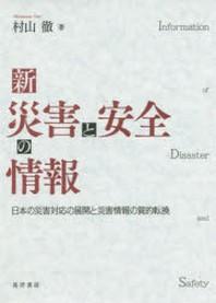新災害と安全の情報 日本の災害對應の展開と災害情報の質的轉換