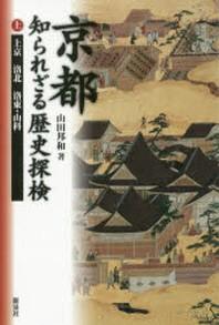 京都知られざる歷史探檢 上