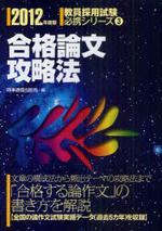 合格論文攻略法 2012年度版