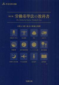 勞動基準法の敎科書 日常よく使う條文の解說と圖解