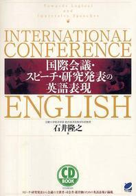 國際會議.スピ―チ.硏究發表の英語表現