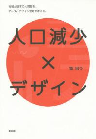人口減少×デザイン 地域と日本の大問題を,デ-タとデザイン思考で考える.