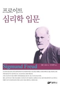 프로이드 심리학입문