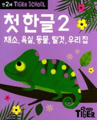 Tiger School 만2세 첫 한글. 2