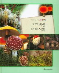 숲 속의 버섯 초록 융단 이끼