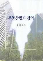 부동산평가 강의