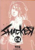 스매커. 4