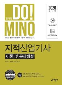 합격의 DO! MINO 지적산업기사 이론 및 문제해설(2020)