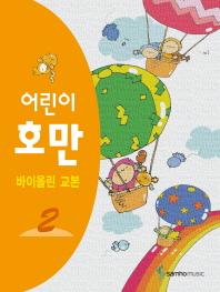 어린이 호만 바이올린 교본. 2