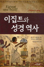 이집트와 성경 역사
