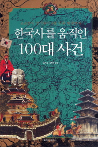 한국사를 움직인 100대 사건