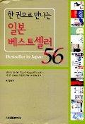 한권으로 만나는 일본 베스트셀러 56