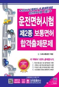 운전면허시험 제2종 보통면허 합격출제문제(2020)(8절)