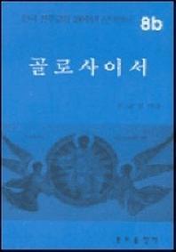 골로사이서(한국천주교회 200주년 신약성서 8b)