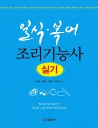 일식, 복어 조리기능사 실기(2020)