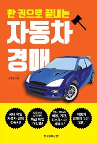 한 권으로 끝내는 자동차 경매