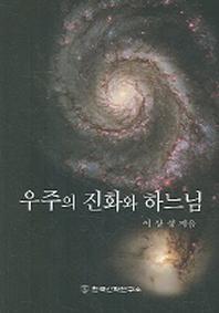 우주의 진화와 하느님