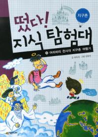 떴다 지식 탐험대. 22: 어리바리 천사의 지구촌 여행기