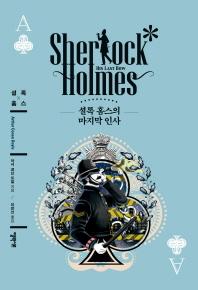 셜록 홈스의 마지막 인사