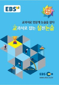 EBS 강의노트 논술특강 교과서로 인문계 논술을 잡다 교과서로 잡는 실전논술