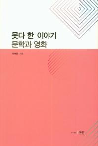 못다 한 이야기: 문학과 영화