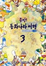 출발 동화나라여행 3(6-7세용)
