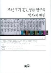 조선후기 훈민정음 연구의 역사적 변천
