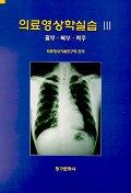 의료영상학실습 3(개정판)(2005)