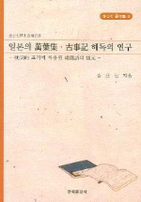 일본의 만엽집 고사기 해독의 연구