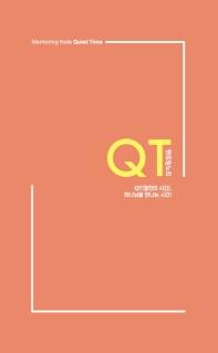 멘토링노트 - QT