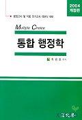 통합 행정학(MC)(2004)