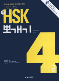 How To 신 HSK 뽀개기 4급
