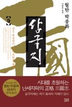 월탄 박종화 삼국지. 9