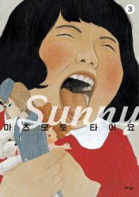 Sunny. 3