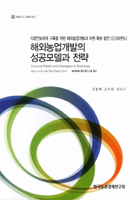 해외농업개발의 성공모델과 전략