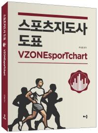 스포츠지도사 도표 VZONEsporTchart