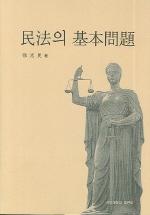 민법의 기본문제