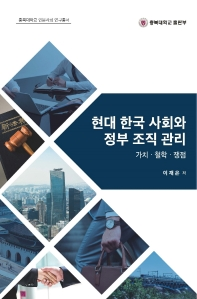 현대 한국 사회와 정부 조직 관리