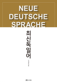 최신 독일어