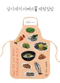 삼시세끼 아빠의 제철집밥