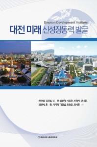 대전미래 신성장동력 발굴