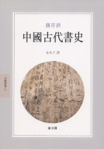 중국고대서사 (문예신서 11)