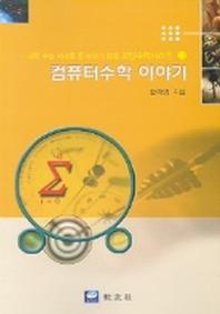컴퓨터 수학 이야기(교양수학시리즈 13)